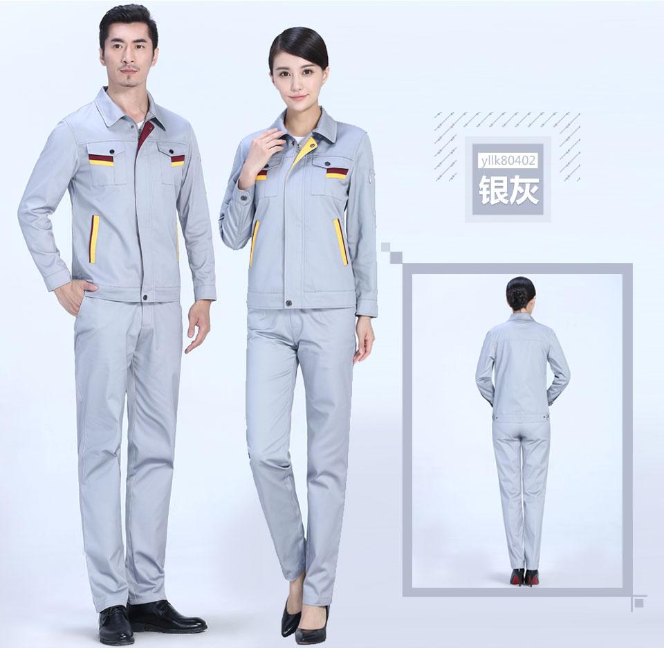 铁灰色时尚彩色春秋涤棉纱卡长袖工作服FY804