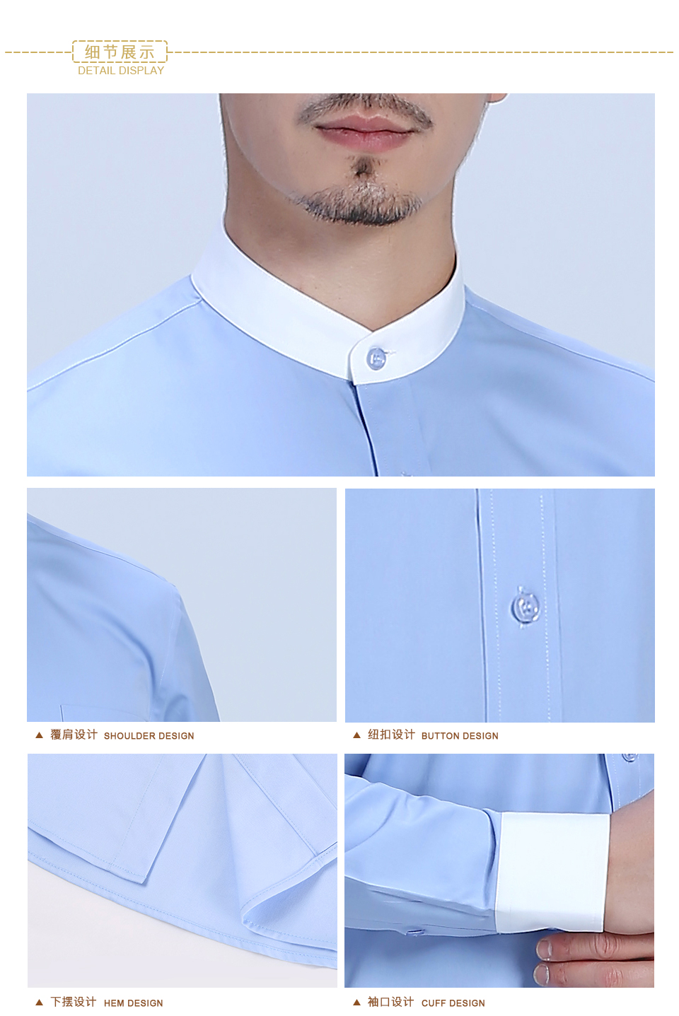 男立领蓝色拼色长袖衬衫