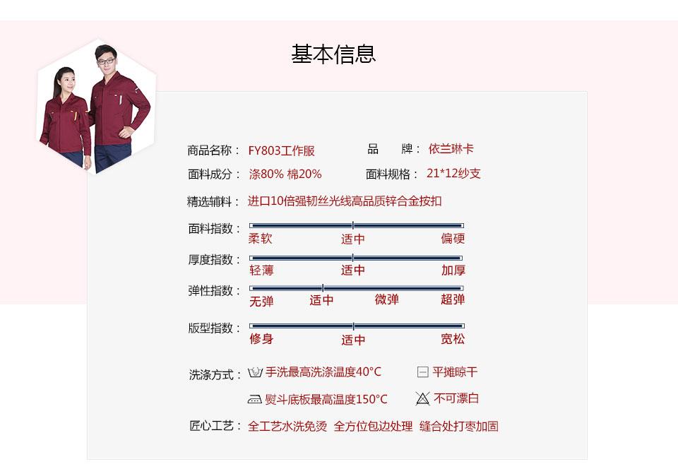 新款银白+深裤春秋工服涤棉FY803